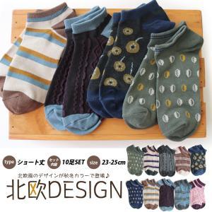 送料無料 靴下 レディース ソックス 北欧風のダークトーンデザイン 10足セット 23-25cm 綿混 ショート丈|box408