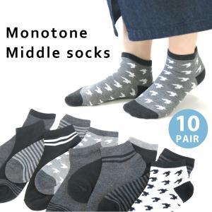 靴下 レディース ミドル丈 定番で使えるモノトーン 10足セット 22-24cm 送料無料 シンプル ボーダー ラインソックス|box408
