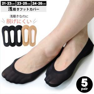 ◆タイプ:浅履きフットカバー 滑り止め付き ◆セット数:5足セット ◆サイズ:21-23cm、23-...