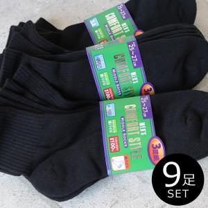 靴下 メンズ ソックス 足底パイル編み構造 無地ブラックカラーの9足セット | 通勤用 | 通学用 | スクール用 【ミドル丈(ハーフ丈)ソックス】【送料無料】|box408