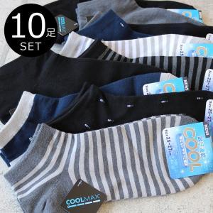 靴下 メンズ 10足セット 吸水速乾性能 COOLMAX (クールマックス) くるぶし ソックス ショート丈 25-27cm 送料無料の画像