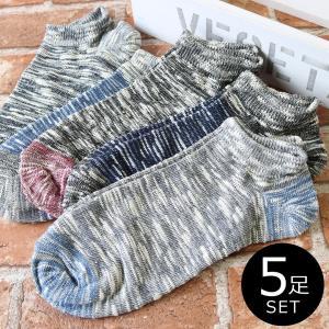 靴下 メンズ くるぶし スラブ ソックス 5足セット ショート丈 25-27cm 送料無料の画像