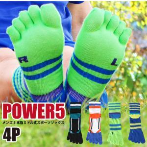 靴下 メンズ スポーツ 5本指 4足セット ミドル丈(ハーフ丈)ソックス 25-27cm ランニング 送料無料の画像