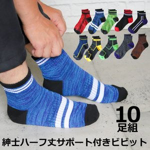 靴下 メンズ 10足セット 紳士 MIXカラー サポート ミドル丈 ソックス ハーフ丈 25-27c...