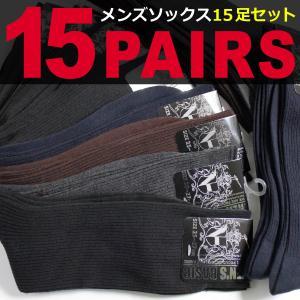 靴下 メンズ ビジネス ソックス 15足セット|box408