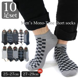 靴下 メンズ ショート くるぶし丈 ソックス 10足セット モノトーンカラーでどんなスタイルにも合わせやすい|box408