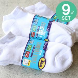 靴下 メンズ くるぶし ソックス 白 9足セット / 足底パイル編み構造 無地ホワイトカラー / 通学用 / スクール用 / ショート / 送料無料|box408