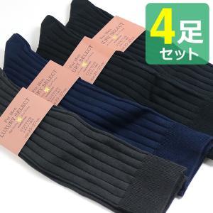 靴下 メンズ ロングホース 4足セット ハイソックス ビジネス ソックス シルケット加工 送料無料|box408