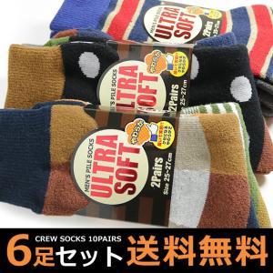 靴下 暖かい メンズ ソックス 6足セット / ウルトラソフトなあったか新感触パイル靴下 / 送料無料|box408