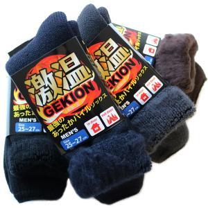 【激温-GEKION】 靴下 メンズ 最強のあったか裏起毛ソックス 4足セット / 足元あったかソッ...