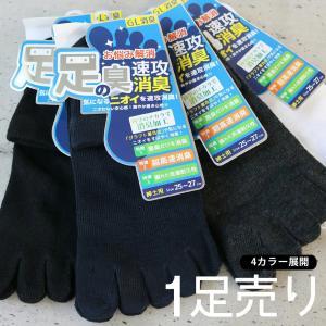 【GL消臭】 靴下 メンズ 5本指 ソックス|box408
