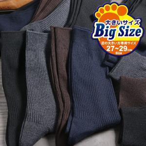 足の大きい方専用サイズ 靴下 メンズ ソックス 15足セット / 仕事用にもオフ用にも大活躍のリブソックス 【27-29cm対応】|box408