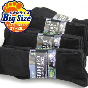 足の大きい方専用サイズ 靴下 メンズ 16足セット ビジネス 黒 ソックス リブ編み ブラック / 27-29cm対応サイズ / 送料無料|box408