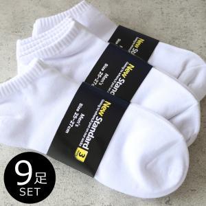 靴下 メンズ 白 ホワイト ソックス 9足セット くるぶし ショート丈 25-27cm