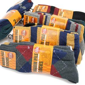 【送料無料】 靴下 暖かい メンズ ソックス あったか厚地パイル毛混素材 カジュアルオータムカラー 10足セット|box408