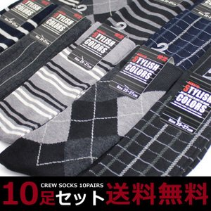靴下 メンズ ビジネス ソックス 10足セット モノトーンベーシックシリーズ /クルー丈(レギュラー丈) / 送料無料|box408