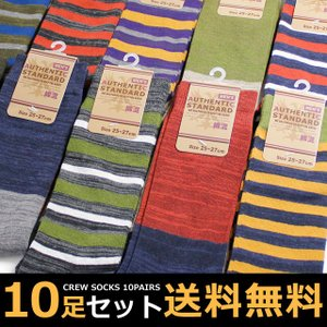 靴下 メンズ ビジネス ソックス 10足セット 引き揃えカラーシリーズ / クルー丈(レギュラー丈) / 送料無料|box408