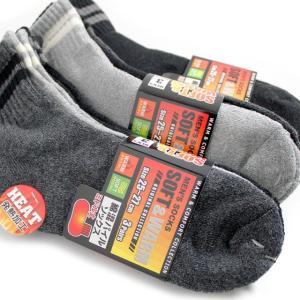 【送料無料】 靴下 暖かい メンズ 発熱加工 ソックス パイル素材 9足セット ミドル丈(ハーフ丈)ソックス|box408