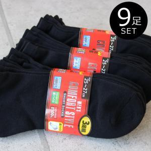 靴下 メンズ ソックス 足底パイル編み構造 無地ブラックカラーの9足セット | 通勤用 | 通学用 | スクール用  【ショートソックス】【送料無料】|box408