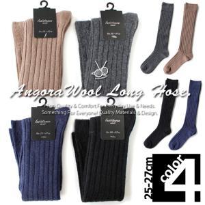 【送料無料】メンズビジネスソックス ロングホーズ アンゴラ毛混であったか《洗練された大人の男テイスト》 紳士靴下 ハイソックス リブ編み box408
