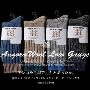 【送料無料】【4足セット】 靴下 暖かい メンズ ソックス アンゴラ毛混であったか ざっくり編みのローゲージソックス|box408