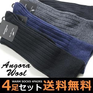 【送料無料】 靴下 メンズ ソックス 上質で高級感のあるアンゴラ毛混ソックス 4足セット box408