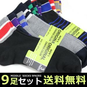 靴下 メンズ ソックス 9足セット ライン切替デザイン 【ミドル丈(ハーフ丈)ソックス】【送料無料】|box408