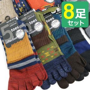 靴下 メンズ 5本指 ソックス 8足セット ミドル丈(ハーフ丈) MIXカラーカジュアル 送料無料|box408