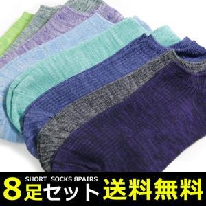靴下 メンズ くるぶし ショート ソックス MIXカラーシリーズ 8足セット / 送料無料|box408