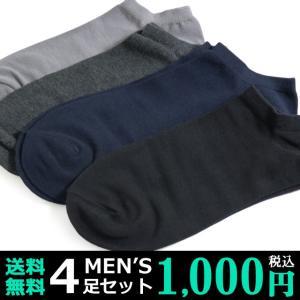 靴下 メンズ くるぶし ショート ソックス ベーシックカラー無地 4足セット / 薄め生地のハイゲージ靴下 / 送料無料 box408
