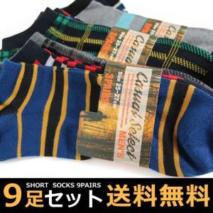靴下 メンズ くるぶし ショート ソックス カジュアルシリーズ 9足セット / 送料無料 box408