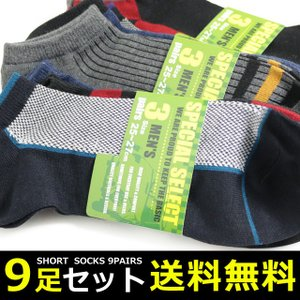 靴下 メンズ くるぶし ショート ソックス トレンドシリーズ 9足セット / 送料無料 box408