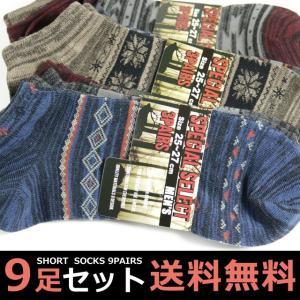 靴下 メンズ くるぶし ショート ソックス オルテガネイティブデザイン 9足セット / 送料無料 box408