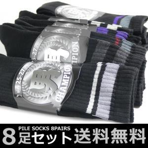 靴下 メンズ 8足セット パイル ソックス ブラックベーストップライン / 送料無料|box408