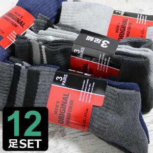 靴下 メンズ 12足セット 杢調カラー パイル ソックス 送料無料|box408