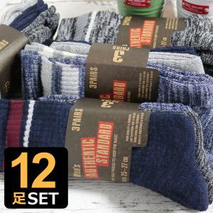 靴下 メンズ 12足セット MIXカラー パイル ソックス 送料無料|box408