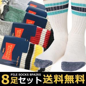 靴下 メンズ 8足セット パイル ソックス ざっくり編み / 送料無料|box408