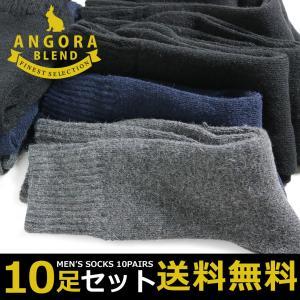 靴下 暖かい メンズ ソックス 10足セット アンゴラ毛混あったか厚地パイル素材 カラー無地 / 送料無料|box408