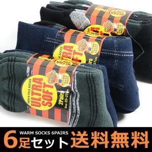 靴下 暖かい メンズ ソックス 6足セット / ウルトラソフトなあったか新感触パイル靴下 モノトーンカラー / 送料無料|box408
