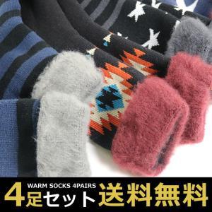 裏起毛パイル 靴下 暖かい メンズ あったか ソックス 4足セット / カジュアルデザイン / 送料無料|box408