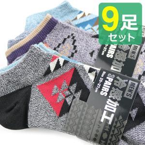 靴下 メンズ くるぶし ショート ソックス オルテガ柄 9足セット 涼感加工 / 送料無料 box408