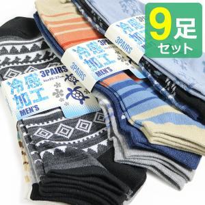 靴下 メンズ くるぶし ショート ソックス サーフデザイン柄 9足セット 涼感加工 / 送料無料 box408