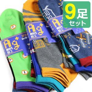 靴下 メンズ くるぶし ショート ソックス コンピュータービット柄 9足セット AG加工 / 送料無料 box408