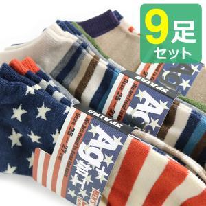 靴下 メンズ くるぶし ショート ソックス レトロアメリカン調 9足セット / 送料無料 box408