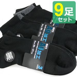 靴下 メンズ くるぶし ショート ソックス 黒 9足セット タイプアソート AG加工 / 送料無料 box408