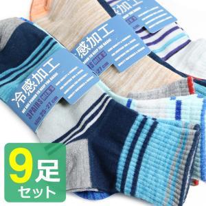 靴下 メンズ 9足セット ミドル ソックス ヒキソロエMIXカラー 冷感加工 送料無料|box408