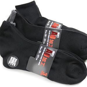 靴下 メンズ 黒 9足セット ミドル ソックス タイプアソート / 送料無料|box408