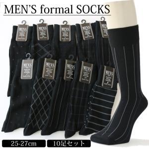 靴下 メンズ フォーマル 裾から肌が見えない ハイクルー丈 ドレス ソックス ビジネスソックス 10足セット 送料無料|box408
