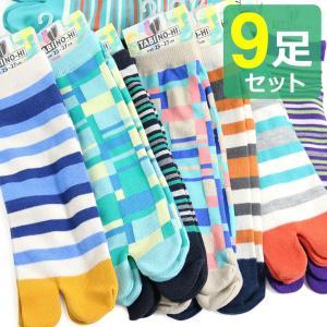 靴下 メンズ 足袋 ソックス 9足セット カラフルデザイン くるぶし丈 送料無料|box408