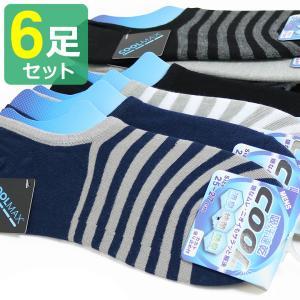 靴下 メンズ スーパーショート ソックス 無地&ボーダーデザイン 6足セット フットカバー COOLMAX (クールマックス) 吸水速乾性能 / 送料無料